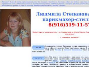 Степанова Людмила парикмахер-стилист