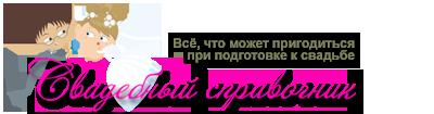 SVSP.RU - Свадебный справочник